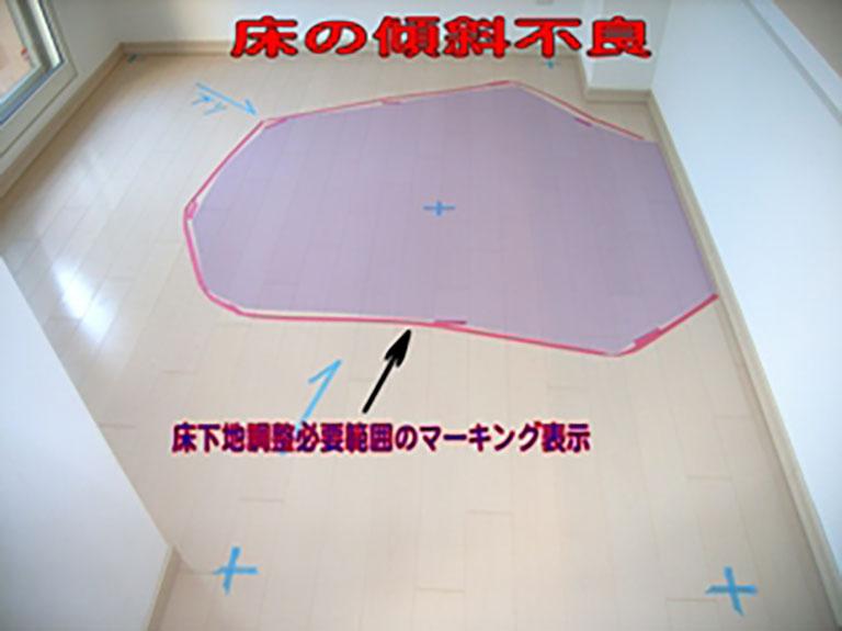 床の傾斜不良事例