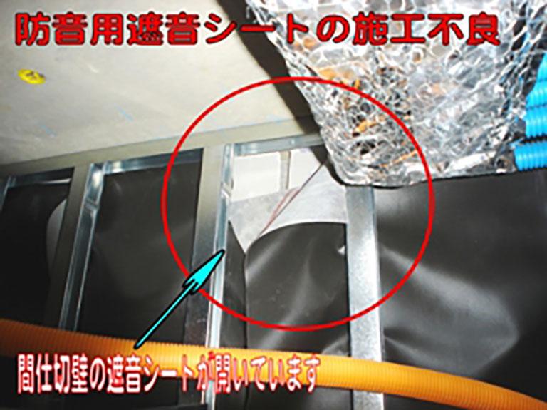 天井裏面から確認できる不具合事例