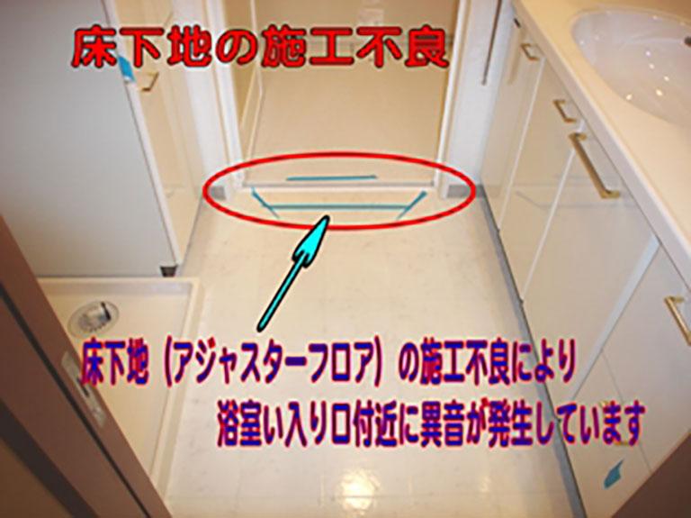 床の音鳴り不具合事例