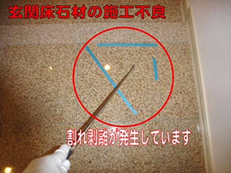 内装床タイルの不具合事例